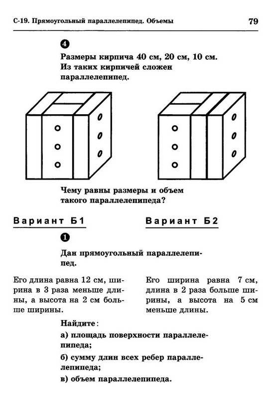 Математика 5 класс ершова голобородько ответы с
