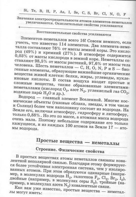 Химия 11 Класс Габриелян Профильный Уровень Учебник Онлайн