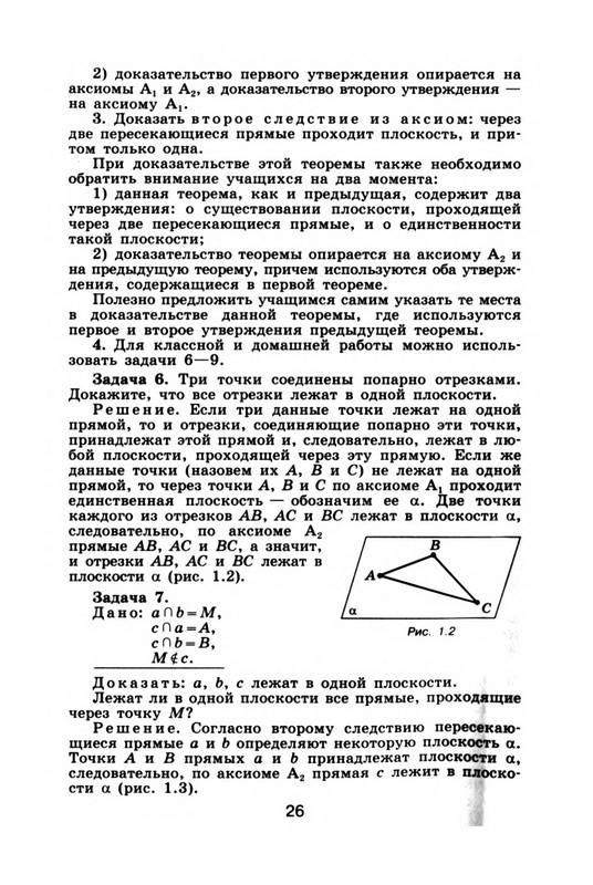 Саакян с.м бутузов в.ф изучение геометрии в 10 11 классах