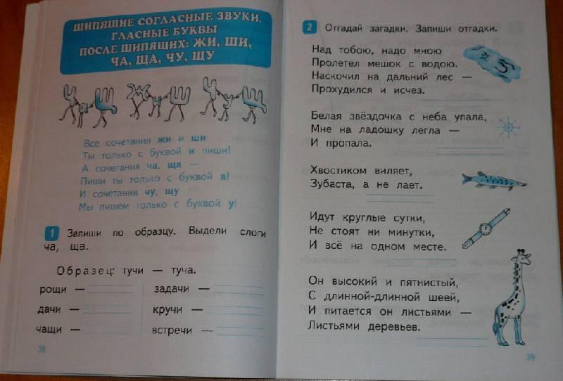 Готовые домашние задания по русскому языку 3 класс школа 21 века