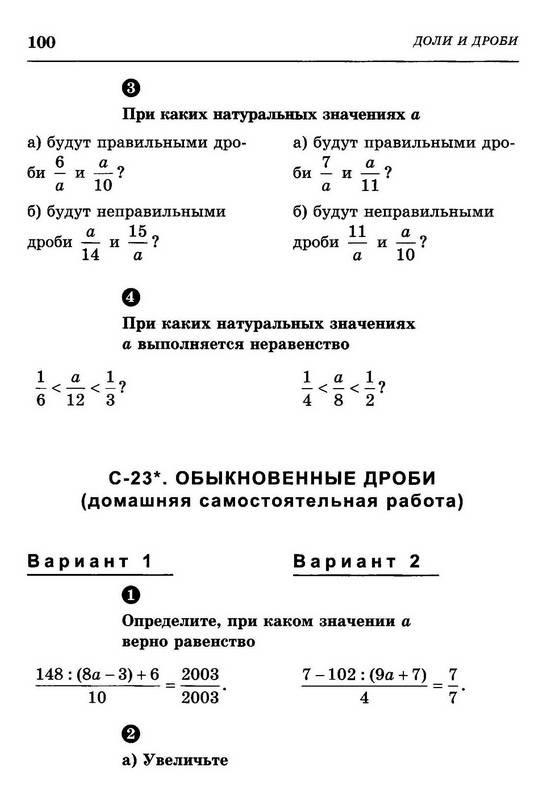 Зборник по математике сомастоятельные и кантрольные 6 класс ершова