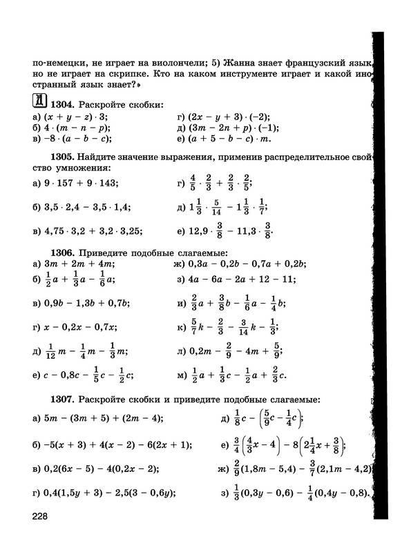 решебник по математике 6 класс в виленский