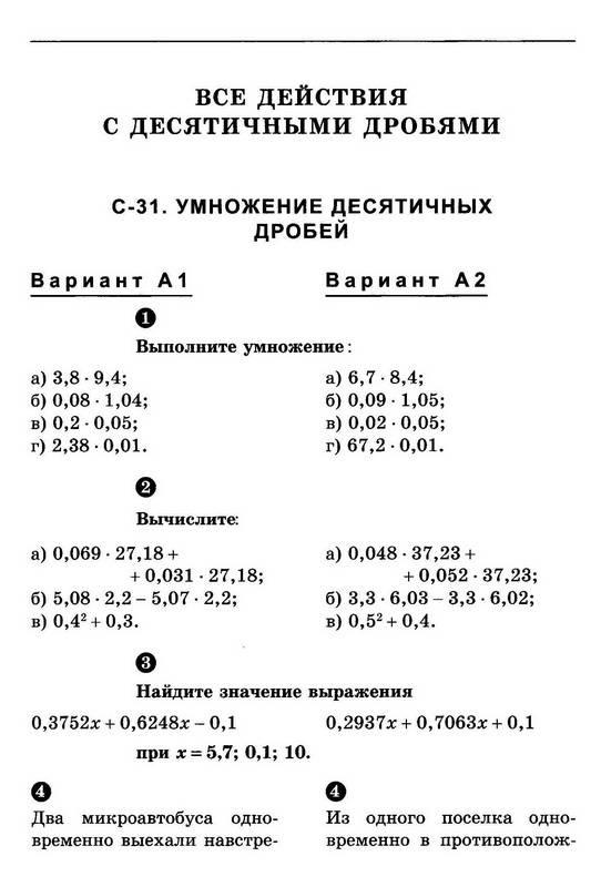 из для Математика класс Самостоятельные и контрольные  Иллюстрация 8 из 10 для Математика 5 класс Самостоятельные и контрольные работы Ершова Голобородько Лабиринт книги