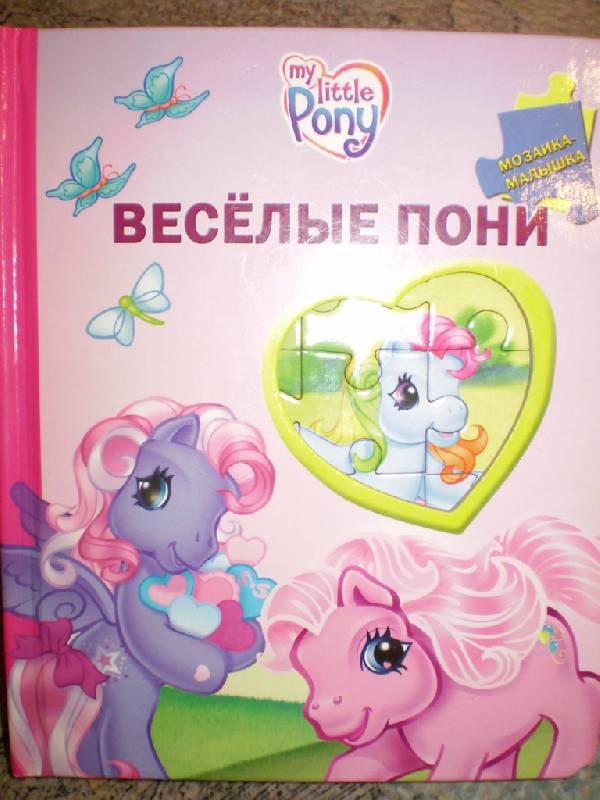 Иллюстрация 1 из 6 для Веселые пони. Мой маленький пони | Лабиринт - книги. Источник: Дашина мама
