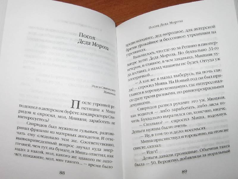 Иллюстрация 1 из 2 для Фарфоровые затеи - Дина Рубина | Лабиринт - книги. Источник: Федора