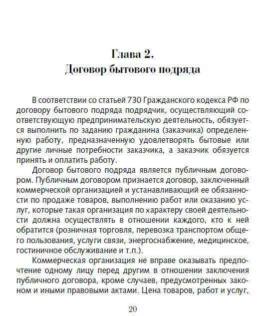 Иллюстрация 1 из 5 для Договор подряда: юридические аспекты - Валентина Смирнова | Лабиринт - книги. Источник: Machaon