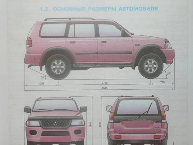 Иллюстрация 1 из 4 для Автомобили Mitsubishi Pajero/Montero Sport (1996-2008 гг.). Эксплуатация, обслуживание, ремонт | Лабиринт - книги. Источник: Новичкова Елена Юрьевна