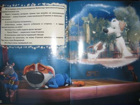 Иллюстрация 1 из 5 для Белка и Стрелка. Звёздные собаки. Подарочная - Сергей Георгиев   Лабиринт - книги. Источник: Varann