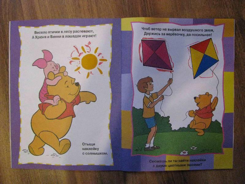Иллюстрация 1 из 6 для Винни №1. Большие наклейки для маленьких пальчиков | Лабиринт - книги. Источник: Светлана Валерьевна