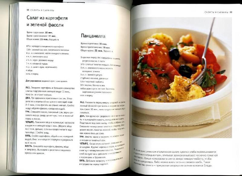 Иллюстрация 1 из 18 для 30 минут. Вегетарианский стол - Джоанна Фарроу | Лабиринт - книги. Источник: ТТ