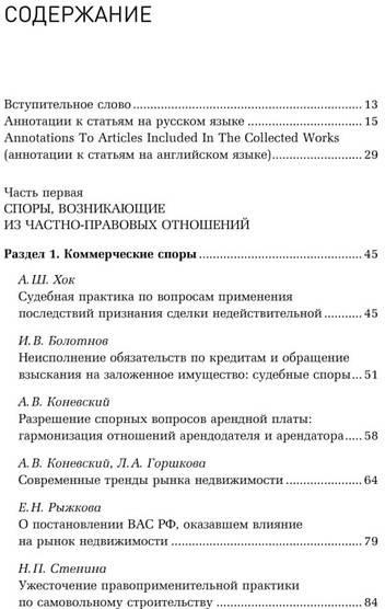 Иллюстрация 1 из 10 для Правила для бизнеса - 2010: Уроки судебных дел | Лабиринт - книги. Источник: Золотая рыбка
