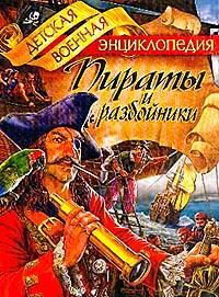 Иллюстрация 1 из 7 для Пираты и разбойники - Анатолий Томилин | Лабиринт - книги. Источник: Золотая рыбка