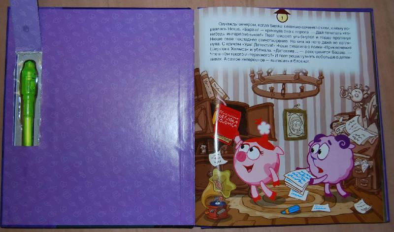 Иллюстрация 1 из 7 для Бараш идёт по следу. Детективные истории. Книжка с фонариком - Кефалиди, Корнилова | Лабиринт - книги. Источник: sirafima