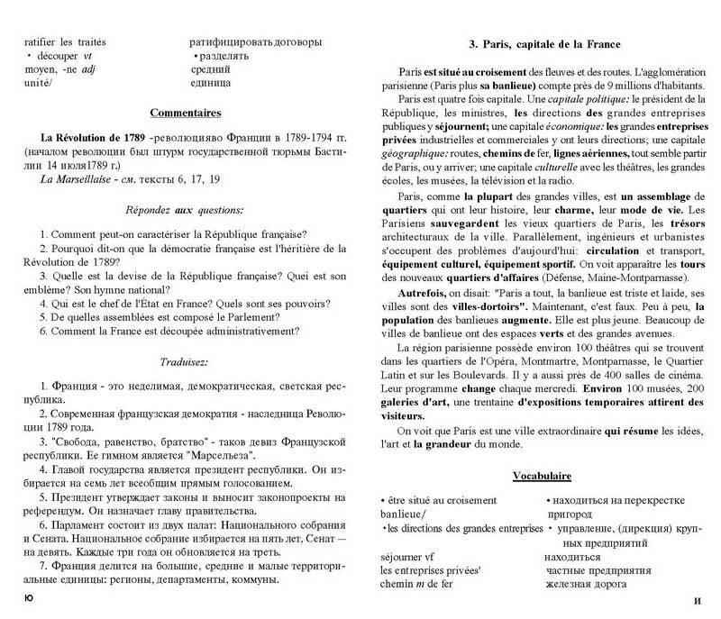 Иллюстрация 1 из 5 для 60 устных тем по французскому языку - Лариса Мурадова | Лабиринт - книги. Источник: Ялина