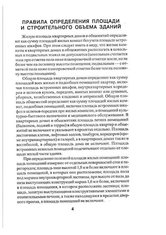 Иллюстрация 1 из 7 для Справочник инженера-строителя - Лариса Зинева | Лабиринт - книги. Источник: Ялина