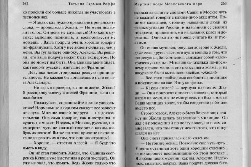 Иллюстрация 1 из 2 для Мертвые воды Московского моря - Татьяна Гармаш-Роффе | Лабиринт - книги. Источник: Пчёлка Майя