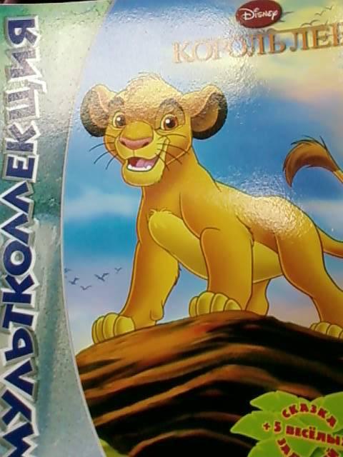 Иллюстрация 1 из 9 для Король лев. Мультколлекция | Лабиринт - книги. Источник: lettrice
