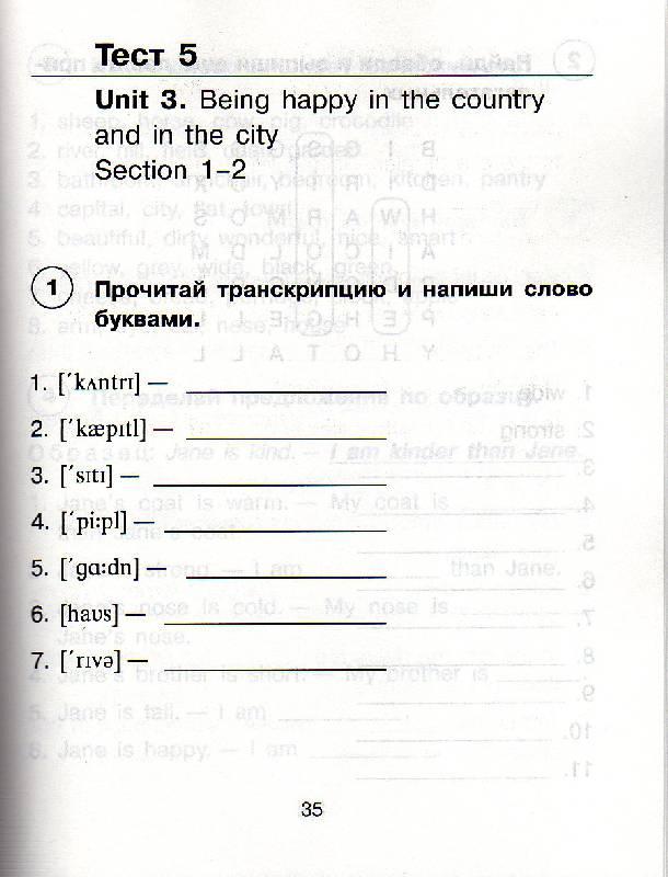 английски прочитай транскрипцию 2 класс