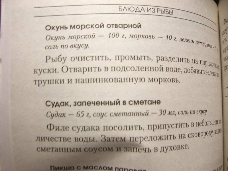 Книга мм гурвич диета