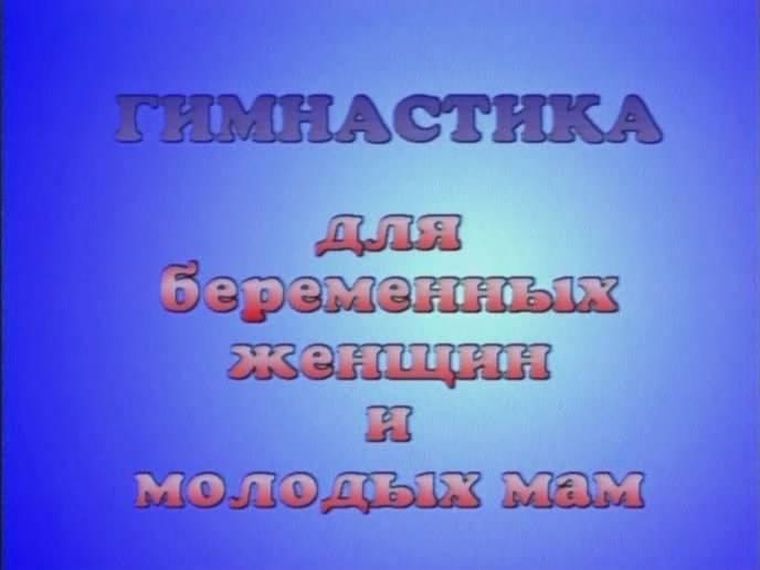Иллюстрация 1 из 5 для Гимнастика для молодых мам (DVD) - Наталья Непомнящая | Лабиринт - видео. Источник: DeadNK