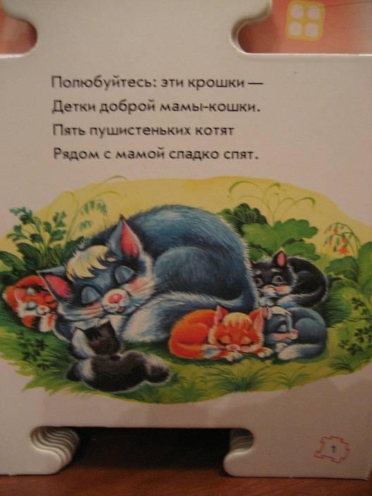 Иллюстрация 1 из 9 для Книга-пазл: Кошка и котята - Ирина Солнышко | Лабиринт - книги. Источник: Тябут  Мария Александровна