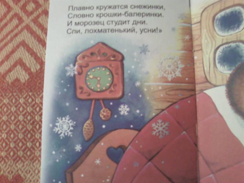 Иллюстрация 1 из 12 для Зимняя песенка - Владимир Кремнев | Лабиринт - книги. Источник: Розанова  Елена