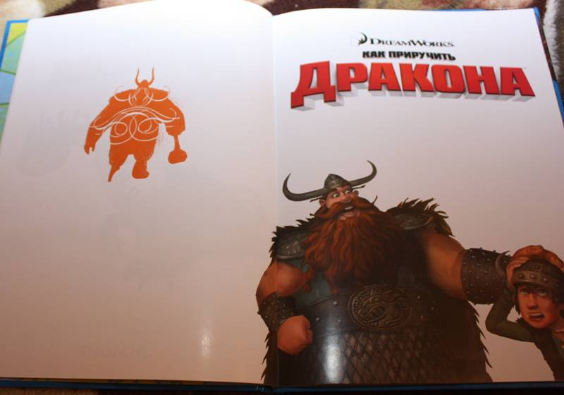 Иллюстрация 1 из 6 для Как приручить дракона. Кино-Классика. Подарочная | Лабиринт - книги. Источник: Лисенка