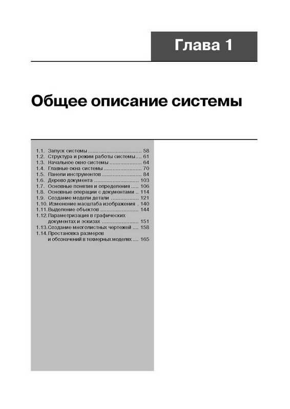 Иллюстрация 1 из 13 для Компас 3D V10. Максимально полное руководство. В двух томах - Е.М. Кудрявцев | Лабиринт - книги. Источник: Ялина