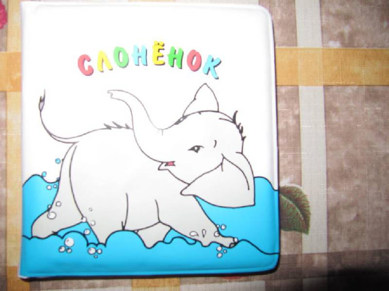 Иллюстрация 1 из 5 для Слоненок. Купаемся со сказкой | Лабиринт - книги. Источник: Мурка