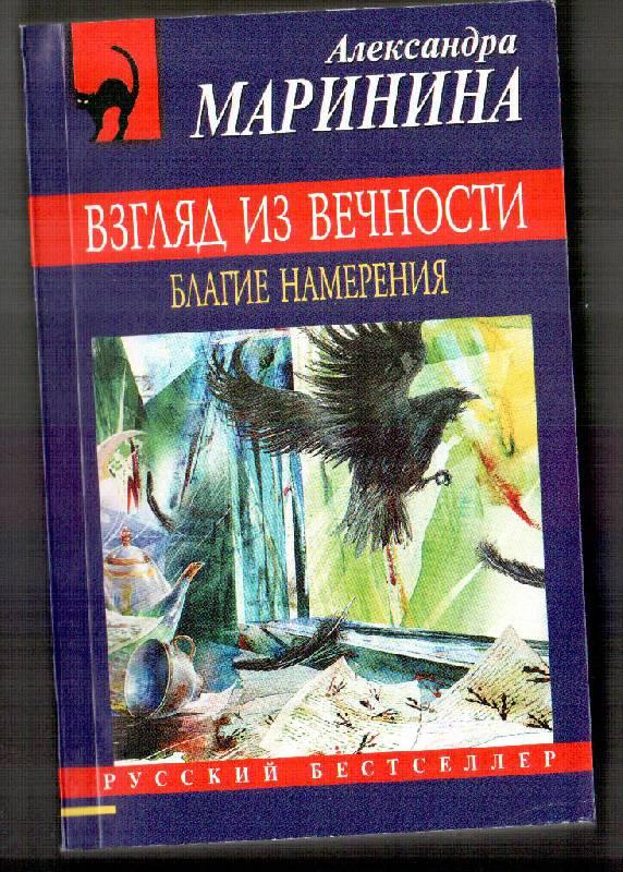 Иллюстрация 1 из 5 для Взгляд из вечности: в 3 книгах. Книга 1: Благие намерения - Александра Маринина   Лабиринт - книги. Источник: legolasia