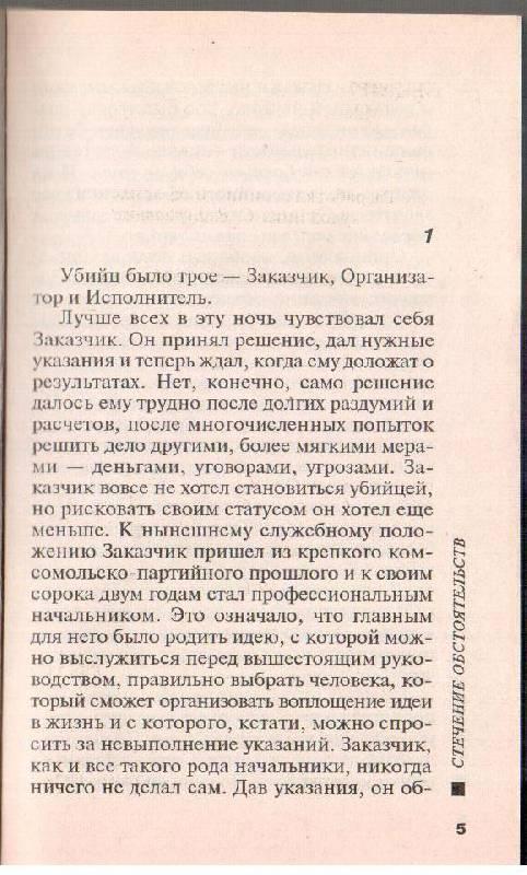 Иллюстрация 1 из 4 для Стечение обстоятельств (мяг) - Александра Маринина | Лабиринт - книги. Источник: legolasia