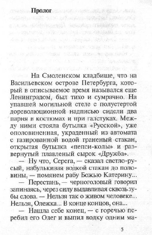 Иллюстрация 1 из 4 для Адвокат. Судья: Романы - Андрей Константинов | Лабиринт - книги. Источник: legolasia