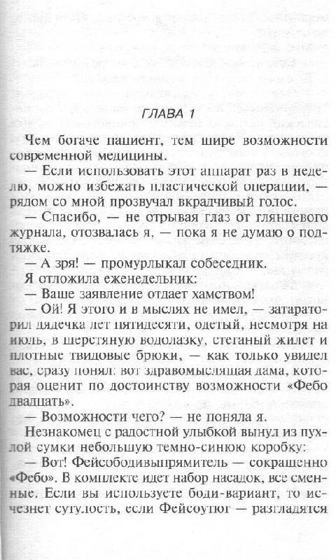 Читать онлайн единственная женщина на свете т.полякова