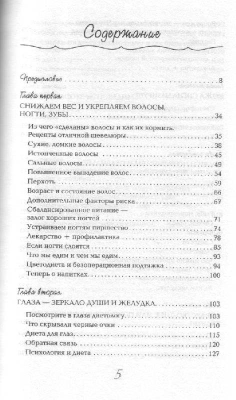 """М. Трифонова. """"диета красоты"""" купить в санкт-петербурге на avito."""