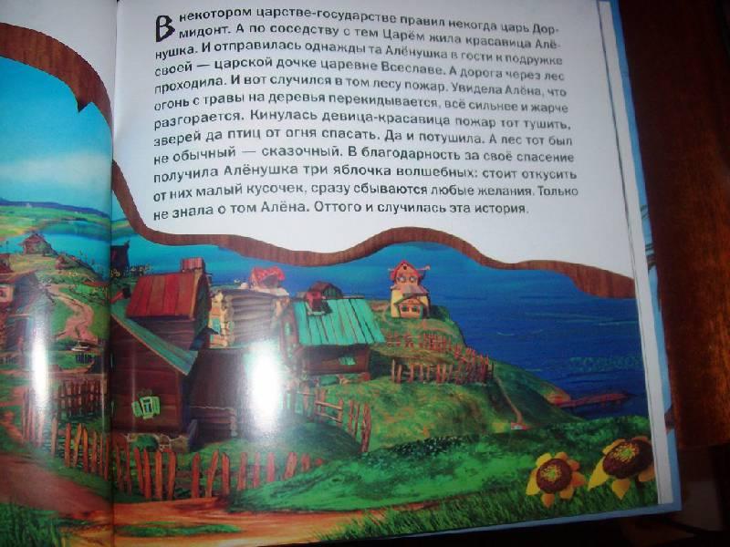 Иллюстрация 1 из 3 для Заколдованный Ёжик. Книжка-квадрат | Лабиринт - книги. Источник: лошкарёва  александра витальевна