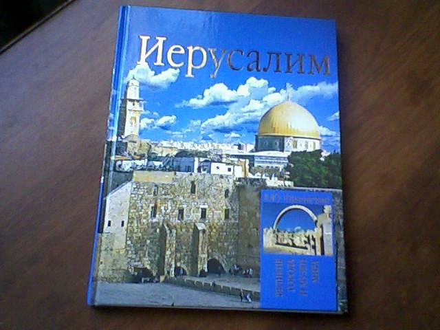 Иллюстрация 1 из 5 для Иерусалим - Андрей Низовский   Лабиринт - книги. Источник: игнатеночка