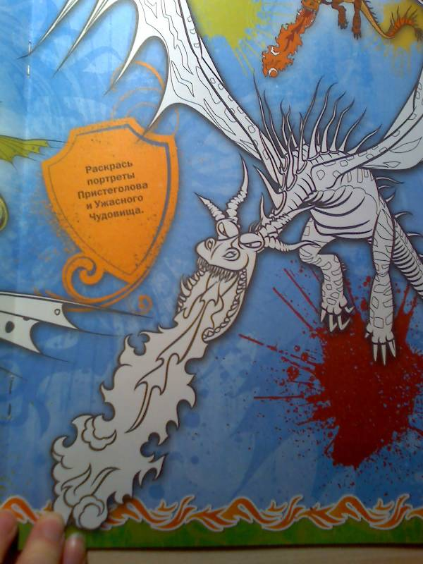 Иллюстрация 1 из 4 для Как приручить дракона. Прочитай, отгадай, раскрась | Лабиринт - книги. Источник: Slava