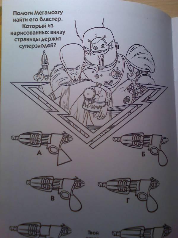 Иллюстрация 1 из 5 для Мегамозг. Развивающая книга с наклейками | Лабиринт - книги. Источник: Slava