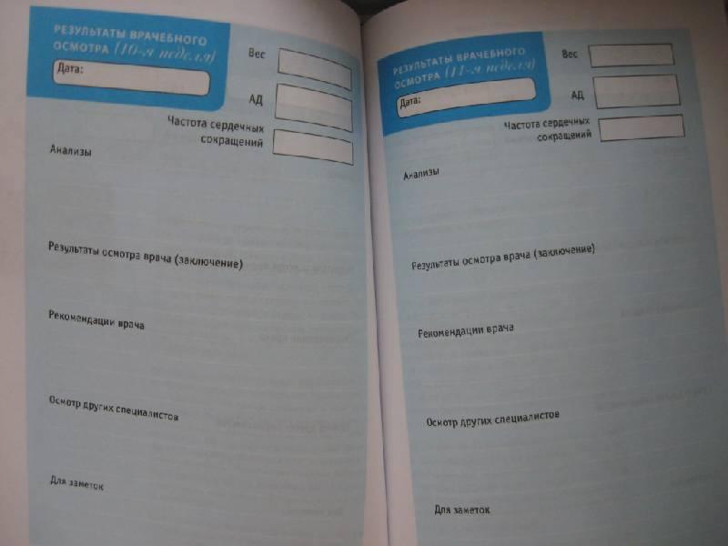 Мамочкин дневник - Все для студента