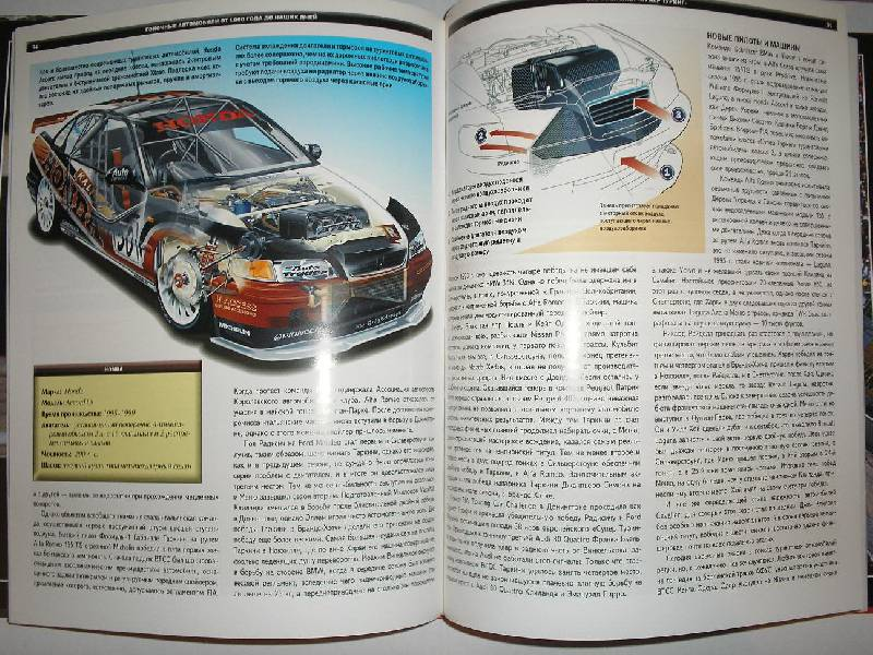 стол можно книги о гонках на машинах знаю