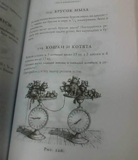Иллюстрация 14 из 32 для Веселые задачи - Яков Перельман   Лабиринт - книги. Источник: lettrice