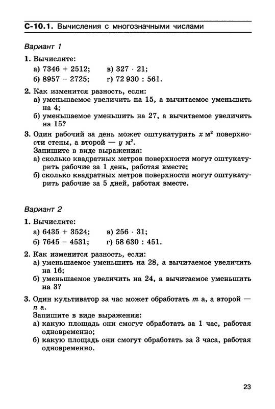 Математика класс Самостоятельные работы ФГОС Зубарева Ирина  все