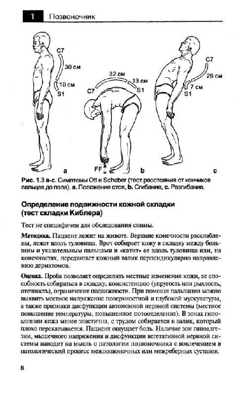 Клиническое исследование костей суставов и мышц букуп к как делать парафиновые апликации при варусной деформации коленных суставов