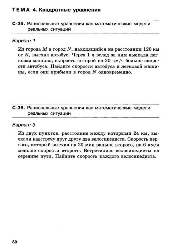 из для Алгебра класс Самостоятельные работы ФГОС  Двадцать седьмая иллюстрация к книге Алгебра 8 класс Самостоятельные работы ФГОС Лидия Александрова