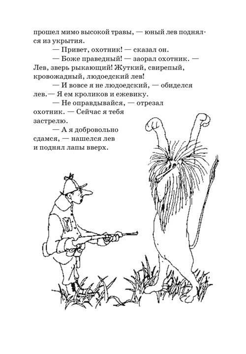 Иллюстрация 24 из 29 для Лафкадио, или Лев, который отстреливался - Шел Силверстайн | Лабиринт - книги. Источник: Натти