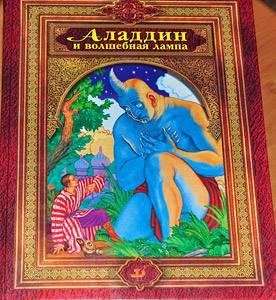Иллюстрация 1 из 4 для Аладдин и волшебная лампа: Арабские сказки   Лабиринт - книги. Источник: Солненые зайцы