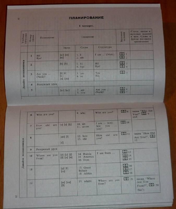Иллюстрация 1 из 7 для Английский язык. Книга для учителя. 1 класс - Верещагина, Притыкина   Лабиринт - книги. Источник: Pam