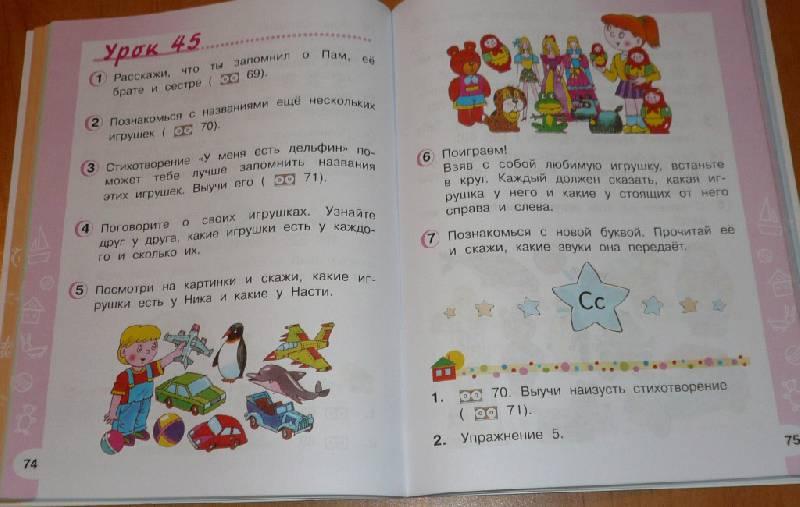 Книга по английскому 1 класс скачать