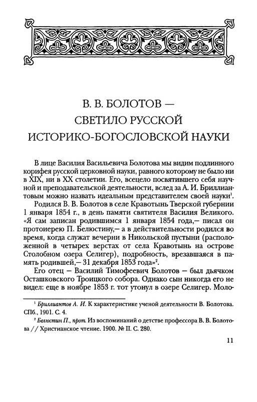 Иллюстрация 1 из 10 для История Церкви в период Вселенских Соборов - Василий Болотов | Лабиринт - книги. Источник: Ялина