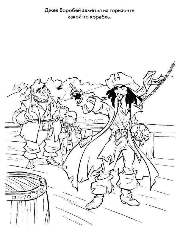 Иллюстрация 1 из 3 для Волшебная раскраска. №0649 (Пираты Карибского моря. Сундук мертвеца) | Лабиринт - книги. Источник: urri23